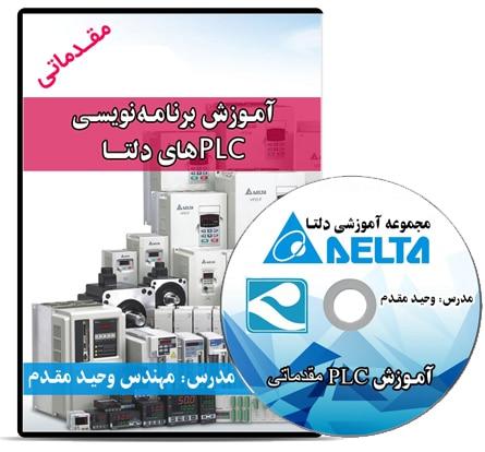 آموزش مقدماتی PLC دلتا
