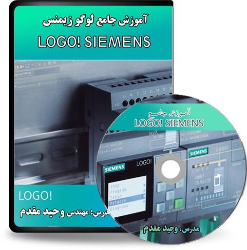 DVD آموزش لوگو ۸ زیمنس LOGO 8