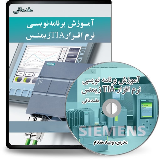 DVD آموزش نرم افزار TIA portal – مقدماتی 1