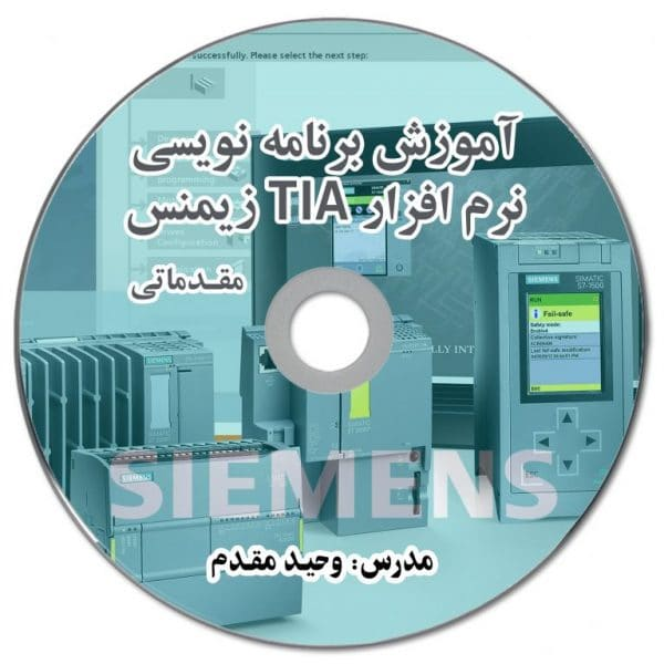 DVD آموزش نرم افزار TIA portal – مقدماتی