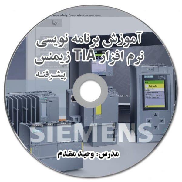 DVD آموزش نرم افزار TIA portal – پیشرفته 1