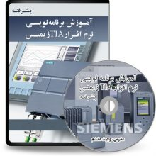 DVD آموزش نرم افزار TIA portal – پیشرفته