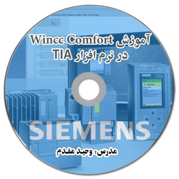 DVD آموزش Wincc نرم افزار TIA portal 1