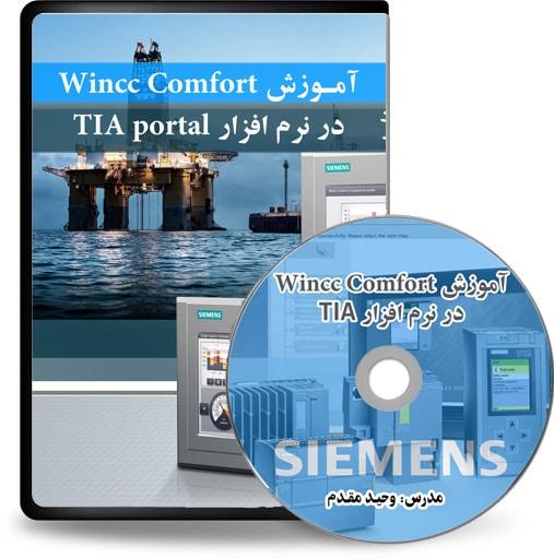 DVD آموزش Wincc نرم افزار TIA portal