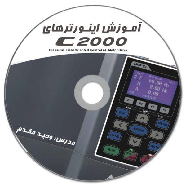DVD آموزش اینورتر C2000