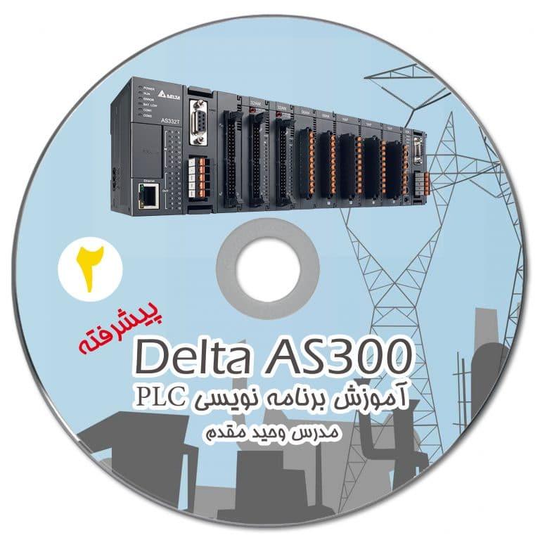 آموزش برنامه نویسی PLC AS300 دلتا