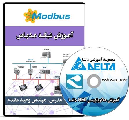 آموزش شبکه مدباس دلتا