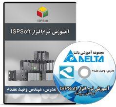 آموزش نرم افزار ISPsoft1