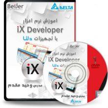 آموزش نرم افزار IX Developer مقدماتی