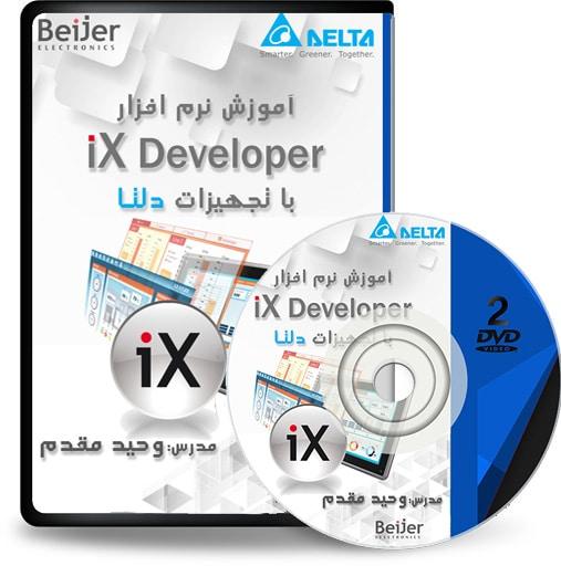 آموزش نرم افزار IX Developer پیشرفته
