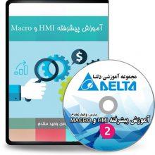 آموزش پیشرفته ماکرونویسی HMI